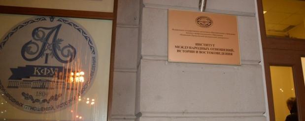 В Казани приостановил работу центр изучения Турции при КФУ
