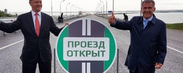 В Татарстане открыли мост через Каму протяженностью 1,6 километра