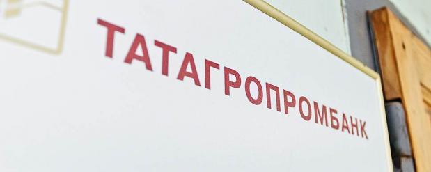Суд отказался признавать Татагропромбанк банкротом
