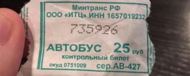 Пассажир, водитель и кондуктор автобуса в Казани подрались из-за 25 рублей