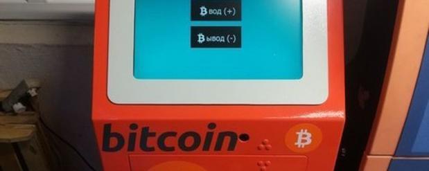 В Казани появился первый биткоин-банкомат