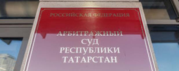 Максим Боровиков стал руководителем Арбитражного суда РТ