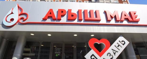 На улице Баумана открылась специализированная торговая точка бренда Visit to Tatarstan