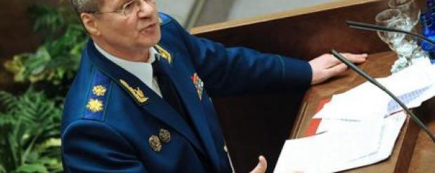 Генпрокурор России требует от Британии вернуть деньги