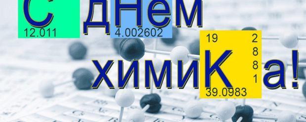 День Химика в Казани